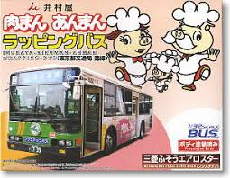 (<b>Tokyo</b> Metropolitan Bus) (<b>Model</b> Car)