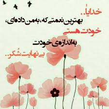 Image result for عکس خدایا شکرت