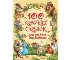 <b>Художественные книги Росмэн</b>: каталог, цены, продажа с ...