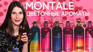 Цветочные ароматы <b>Montale</b> Обзор парфюмерии Монталь с ...