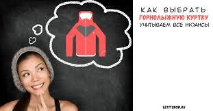 Как выбрать <b>горнолыжную</b> куртку: полное руководство — Паудер ...