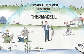 Официальный представитель <b>Thermacell</b> (Термасел) в России ...