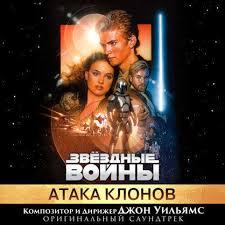 Звёздные Войны: Атака клонов. Оригинальный <b>саундтрек</b> к ...