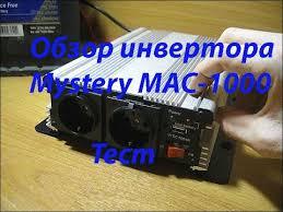 Обзор инвертора <b>Mystery MAC</b>-1000.Плюсы и минусы.Тест ...