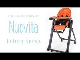 <b>Стульчик для кормления Nuovita</b> Futuro Senso Bianco купить в ...