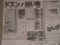「1986年 - アイドル歌手の岡田有希子が、所属事務所が入居する東京都新宿区のビル屋上から飛び降り自殺」の画像検索結果