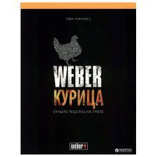 ROZETKA | Кулинарная <b>книга Weber</b>: <b>Курица</b>. Лучшие рецепты на ...