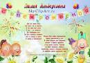 Поздравить воспитателя детского сада с днем рождения