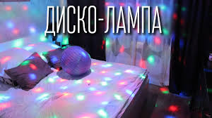 Диско-<b>лампа</b> (<b>LED</b>) - YouTube