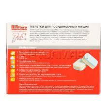 <b>Таблетки для посудомоечных машин</b> Filtero 7в1, 45 шт, 242205 ...
