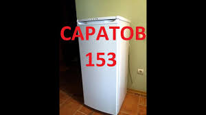 "Обзор <b>морозильной камеры</b> ""<b>Саратов</b>-153"" - YouTube"