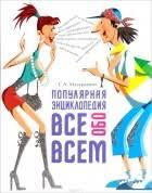 Книги издательства «СКИФ»