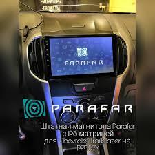 Парафар.рф - <b>Штатная магнитола Parafar</b> с IPS матрицей для ...