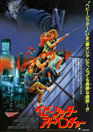 adventures in babysitting dir chris columbus discreet adventures in babysitting ese poster via info movies yahoo co jp click the poster for a larger image