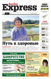 Russian Express Newspaper #1066 by Russian Express Weekly ...