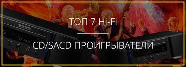 ТОП-7 Hi-Fi: лучшие <b>CD</b> / SACD <b>проигрыватели</b> 2019 - 2020