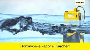 <b>Погружные насосы Karcher</b> – легкая откачка и перекачка воды ...