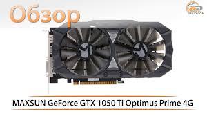 <b>MAXSUN</b> GeForce <b>GTX 1050 Ti</b> Optimus Prime 4G: тестирование ...