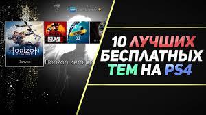 10 ЛУЧШИХ БЕСПЛАТНЫХ ТЕМ НА PS4 - YouTube