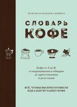<b>Словарь кофе</b> Колонна Дэшвуд Максвелл | Буквоед ISBN 978-5 ...