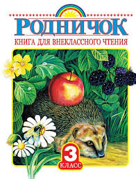 Родничок: книга для внеклассного чтения в 3-м классе Губанова Г ...