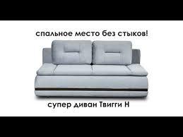 <b>Диван</b> - кровать <b>Твигги Н</b> спальное место без стыков! - YouTube