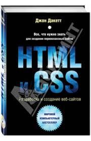 "Книга: ""<b>HTML и</b> CSS. Разработка и дизайн веб-сайтов (+CD ..."