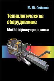 """Книга """"<b>Технологическое оборудование</b>. Металлорежущие станки ..."""