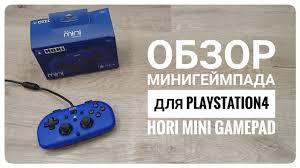 Обзор минигеймпада для Playstation 4 <b>Hori</b> Mini Gamepad ...