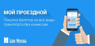 Приложения в Google Play – Мой умный город