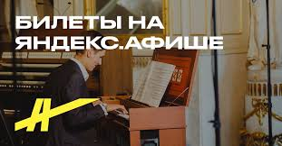 Билеты на «<b>Органный</b> сериал: Эпизод четвертый Повелитель ...