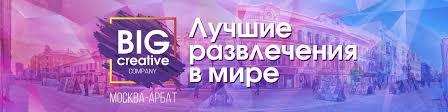 Биг Креатив Компани. Москва | ВКонтакте