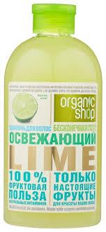 Organic Shop <b>шампунь Освежающий</b> lime — купить по выгодной ...