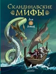 Отзывы о книге <b>Скандинавские мифы для детей</b>