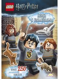"""Книга """"Книга с <b>наклейками LEGO</b> Harry Potter"""" – купить книгу с ..."""