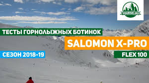 Тест <b>горнолыжных ботинок Salomon X</b>-PRO 100 - YouTube