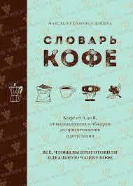 <b>Книги Словарь кофе</b>. Масвелл Колонна Дэшвуд