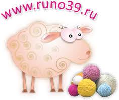 <b>Аксессуары для вязания</b> | runo39.ru | стр.1