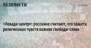 """62% россиян не считают нужным идти на уступки Украине по вопросу Донбасса, - опрос """"Левада-центра"""" - Цензор.НЕТ 5266"""