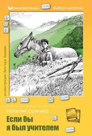<b>Наталия Соломко</b>, Если бы я был учителем / Сборник – скачать ...