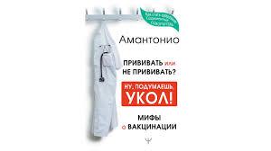 <b>Издательство АСТ</b> отозвало <b>книгу</b> о вреде прививок после ...