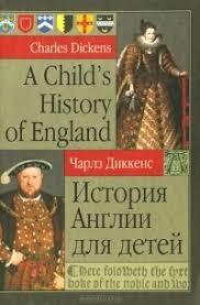 Отзывы о книге A <b>Child's</b> History of England / История Англии для ...