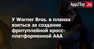 У <b>Warner Bros</b>. в планах взяться за создание фритуплейной ...