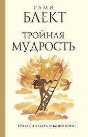 """Книга """"<b>Тройная мудрость</b>"""" - <b>Рами</b> Блект скачать бесплатно ..."""