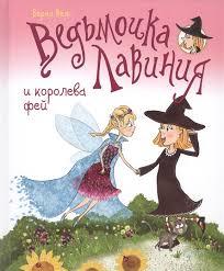 <b>Ведьмочка Лавиния</b> и королева фей (<b>Велс</b> В.) - купить книгу с ...