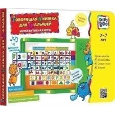 <b>Обучающие книги</b> для детей, детские <b>обучающие книги</b>