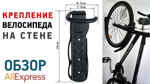 Крепление <b>велосипеда</b> на стену с Алиэкспресс Обзор ...