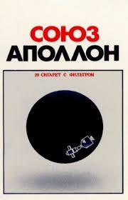 <b>Союз Аполлон</b> (марка сигарет) — Википедия
