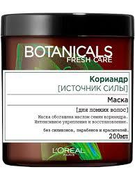 "<b>Маска для волос</b> ""Botanicals, Кориандр"", для ломких волос ..."