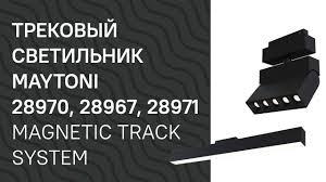 <b>Трековый светильник MAYTONI</b> 28970, 28967, 28971 MAYTONI ...